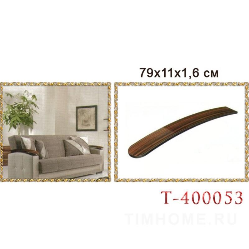 МДФ подлокотник для диванов, кресел. T-400053