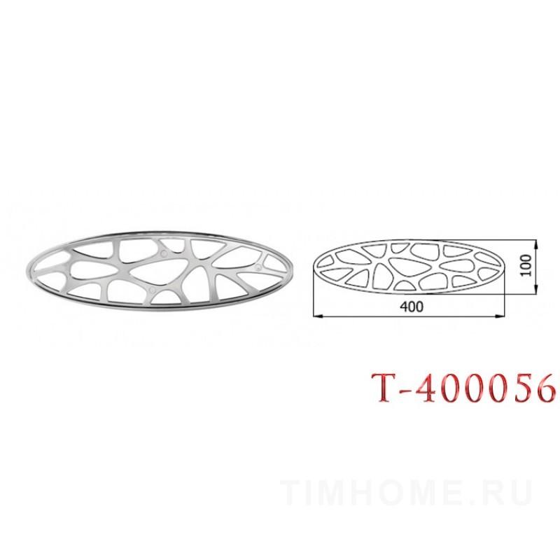 Декор для мягкой мебели T-400056