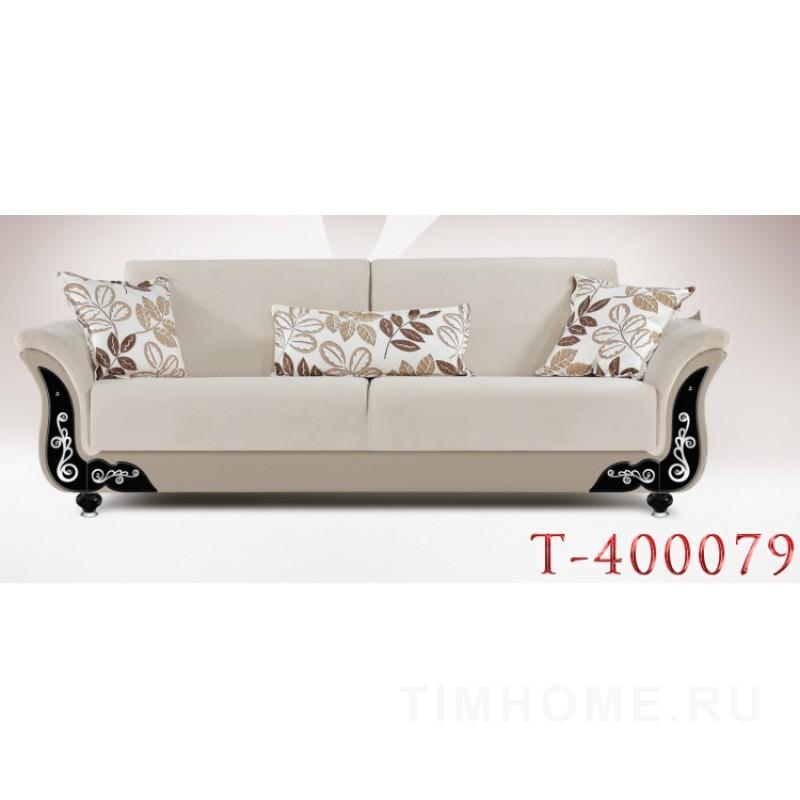 Декор для мягкой мебели T-400079