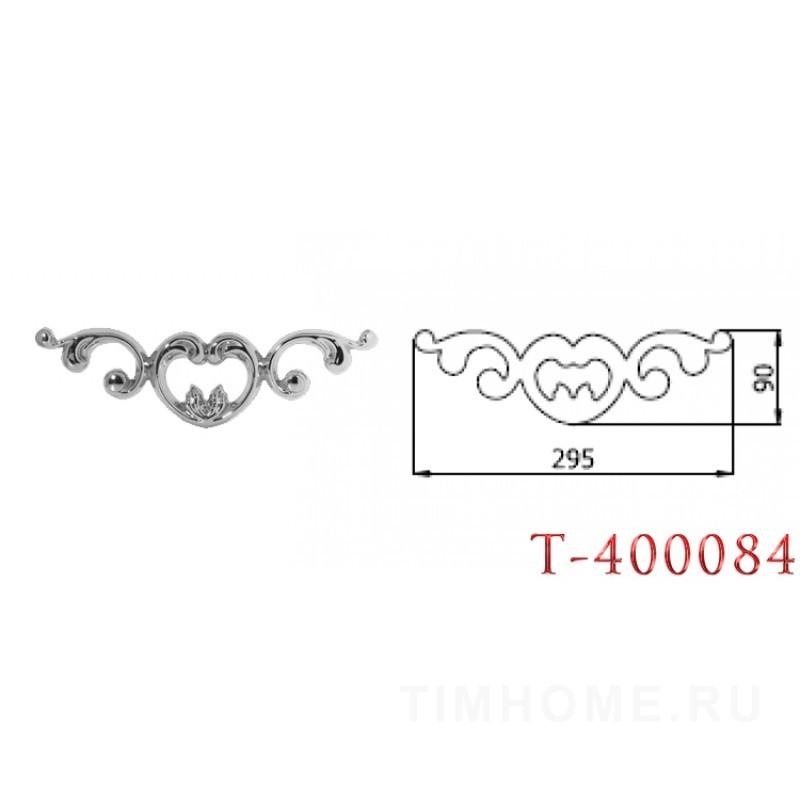 Декор для мягкой мебели T-400084