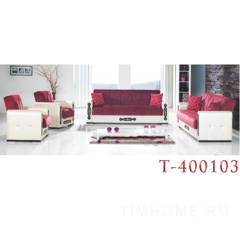 Декор для мягкой мебели T-400103