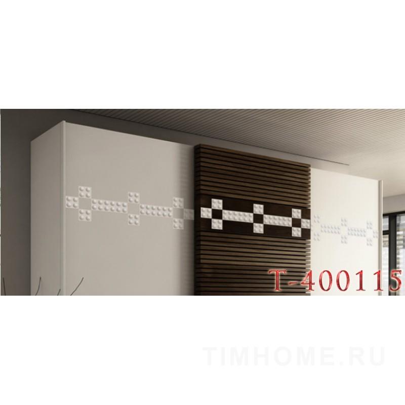Декор для корпусной мебели T-400115