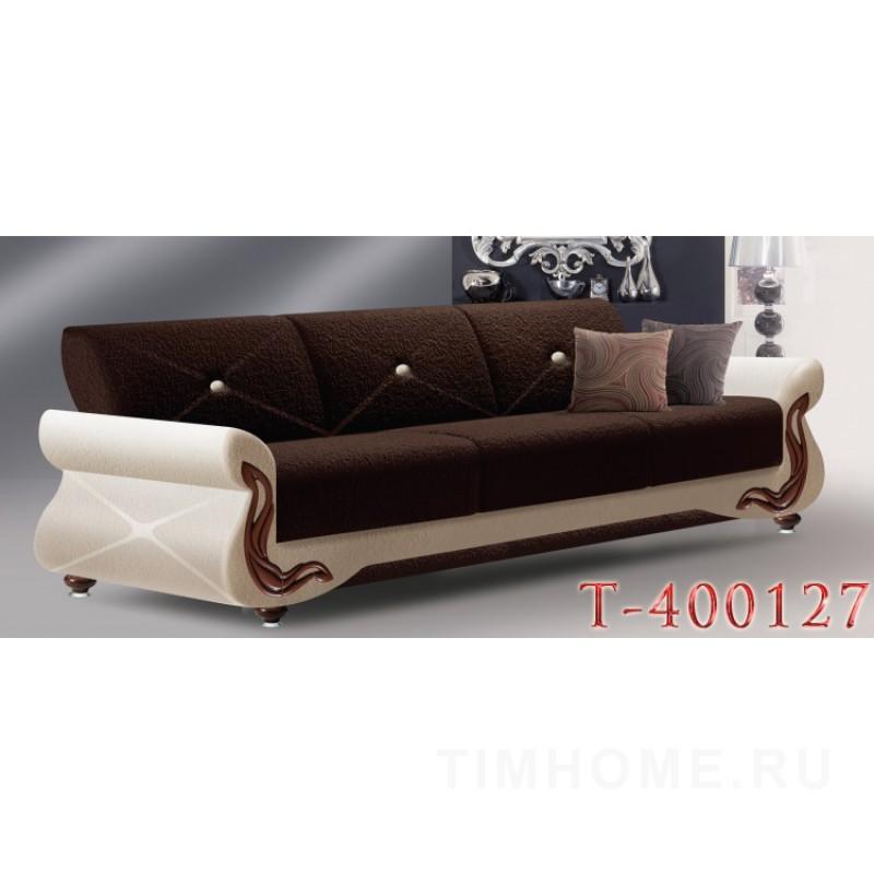 Декор для мягкой мебели T-400127