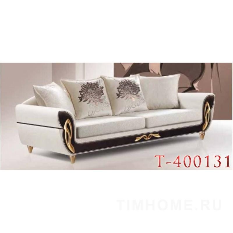 Декор для мягкой мебели T-400131