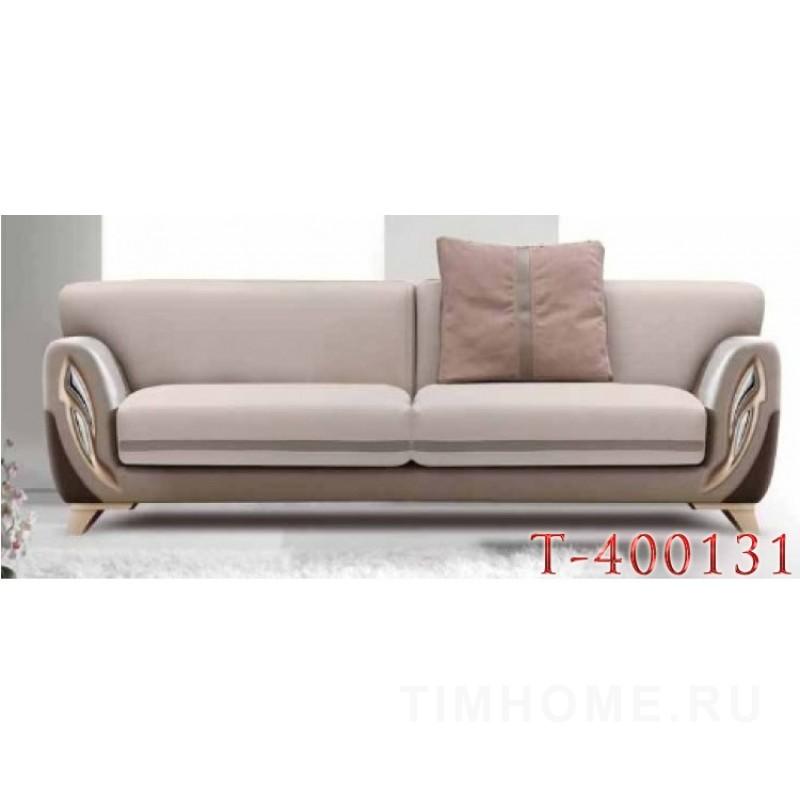 Декор для мягкой мебели T-400133