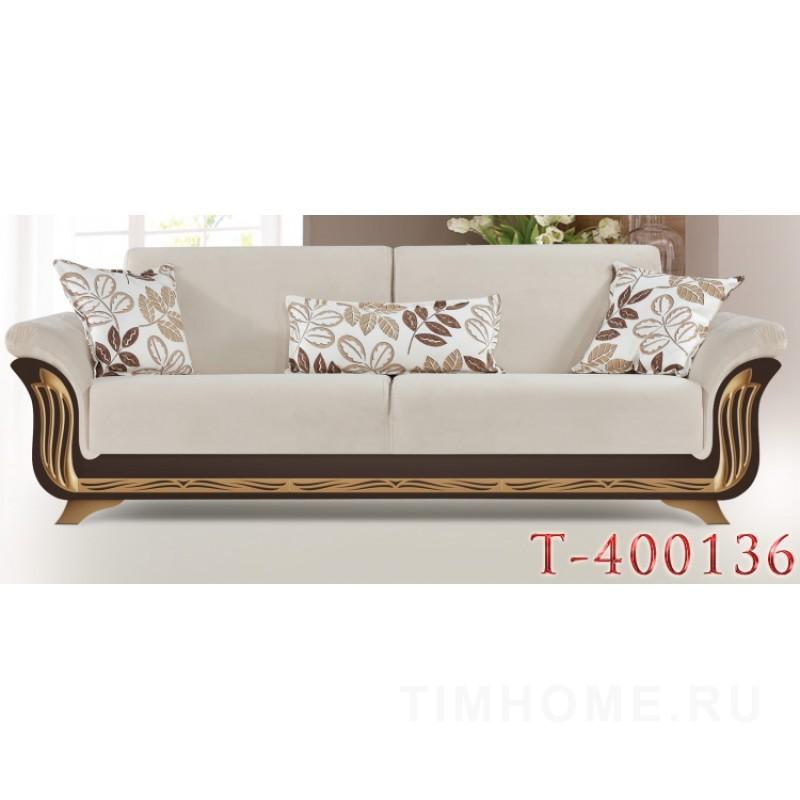 Декор для мягкой мебели T-400136