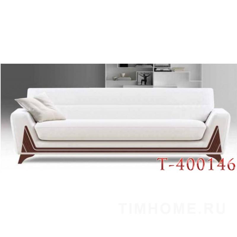 Декор для мягкой мебели T-400146