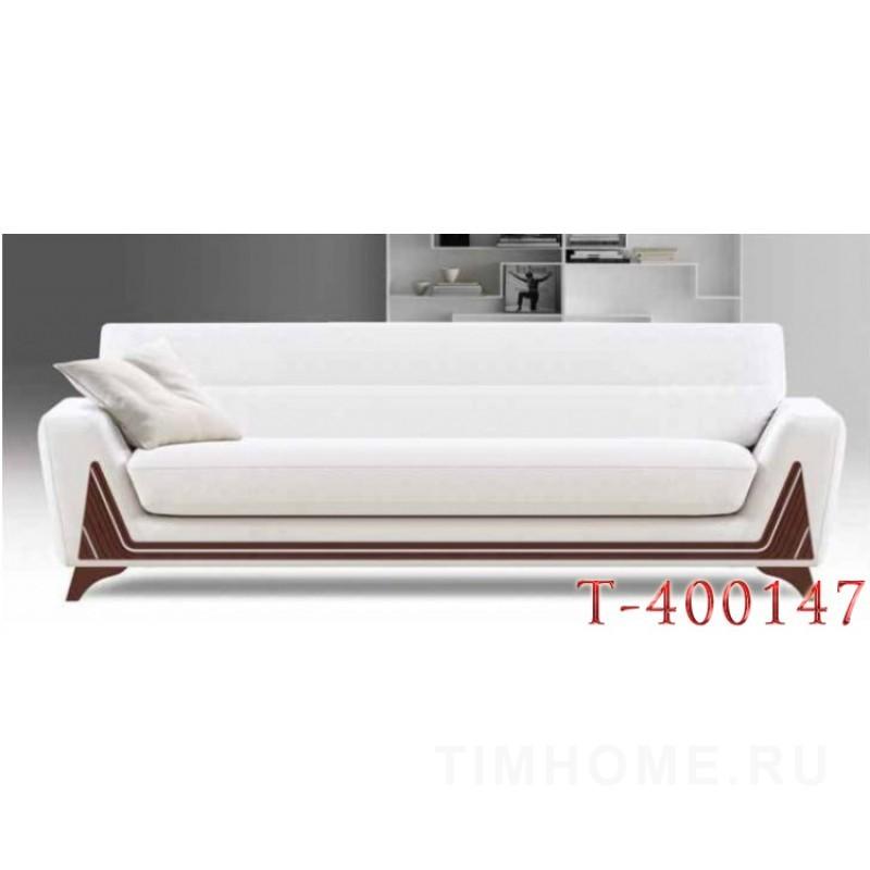 Декор для мягкой мебели T-400147