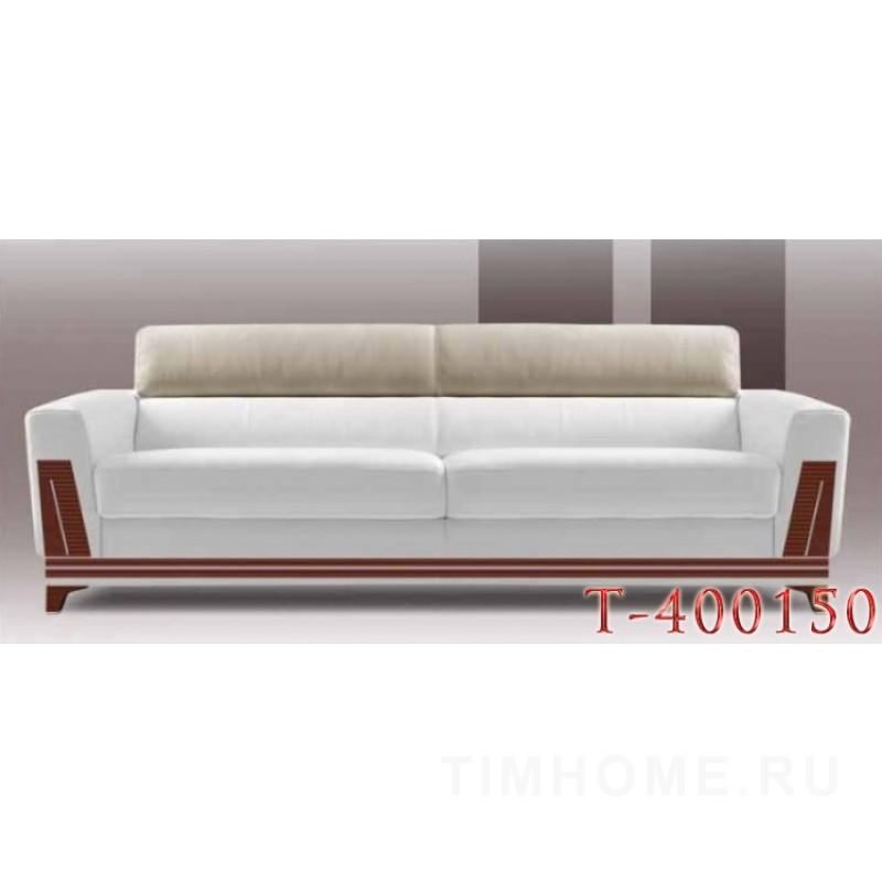 Декор для мягкой мебели T-400150