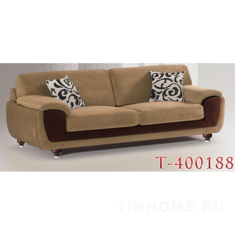 Опора для мягкой мебели T-400188