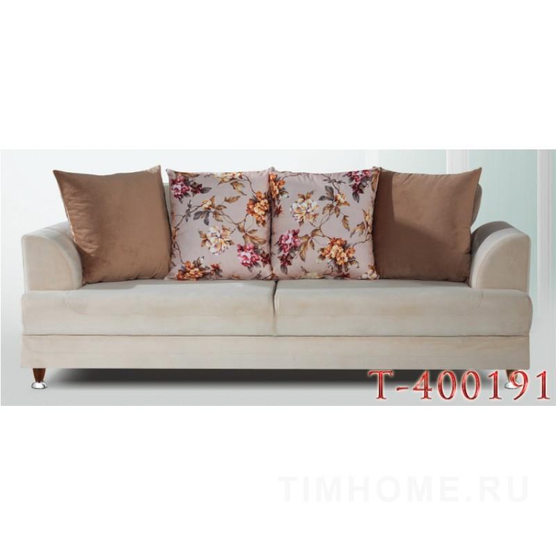 Опора для мягкой мебели T-400191
