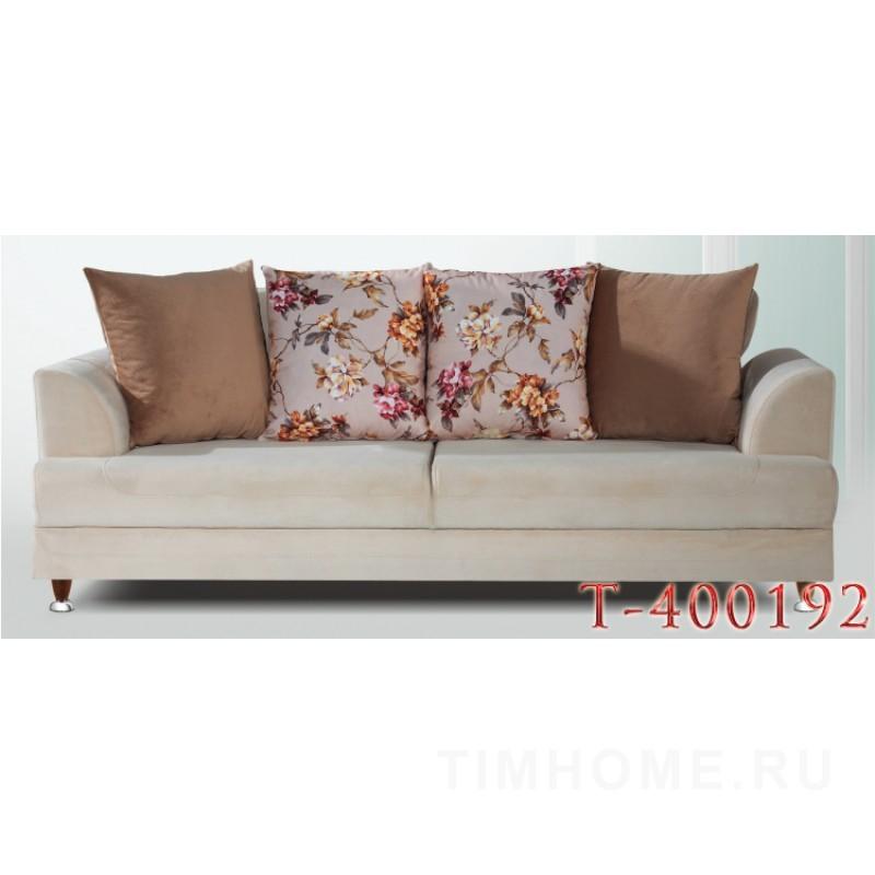 Опора для мягкой мебели T-400192