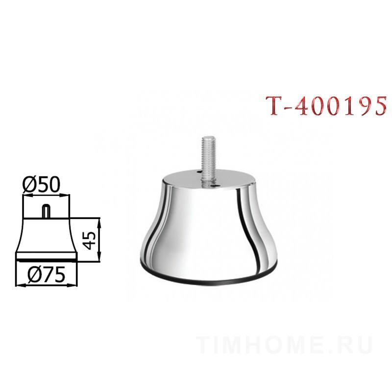 Опора для мягкой мебели T-400195