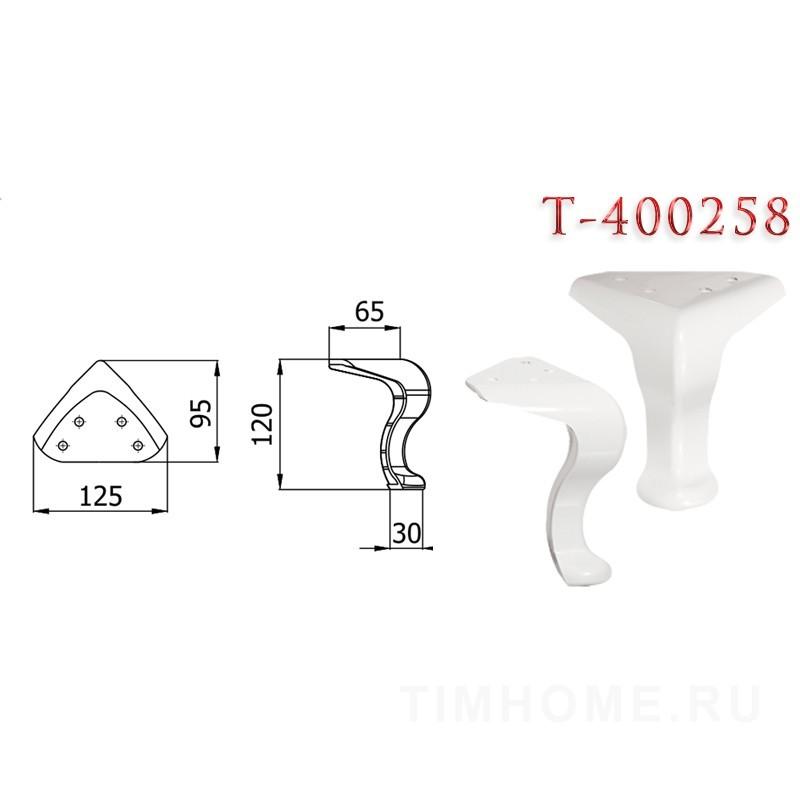 Опора для мягкой мебели T-400258