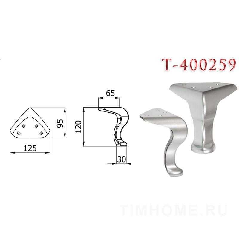 Опора для мягкой мебели T-400258-T-400259