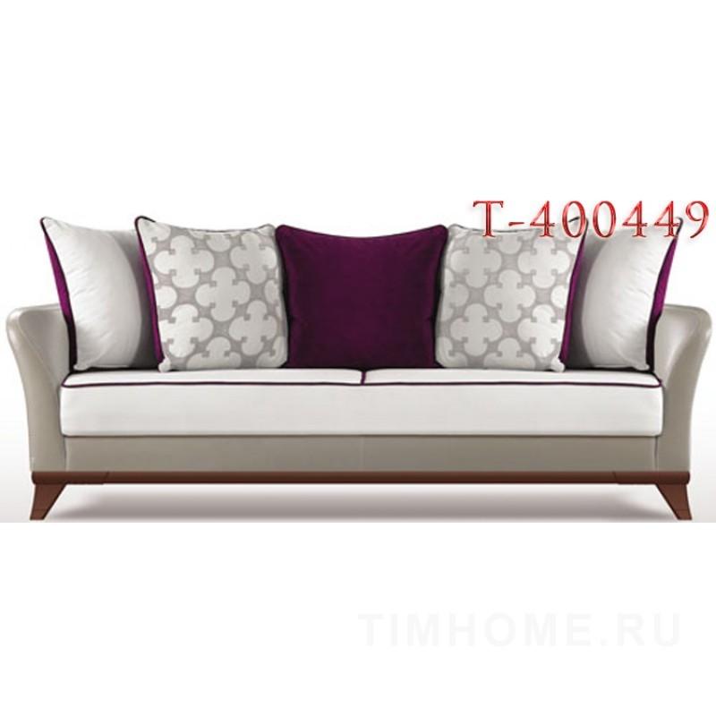 Декоративный профиль для мягкой мебели T-400449