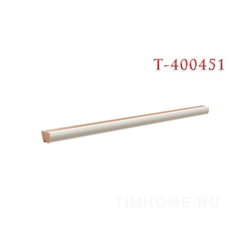 Декоративный профиль для мягкой мебели T-400451