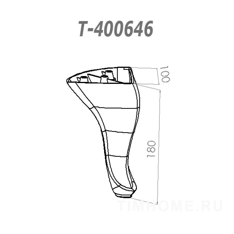 Опора для мягкой мебели  T-400646