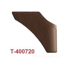 Опора для мягкой мебели T-400720