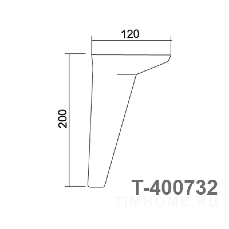 Опора для мягкой мебели T-400732