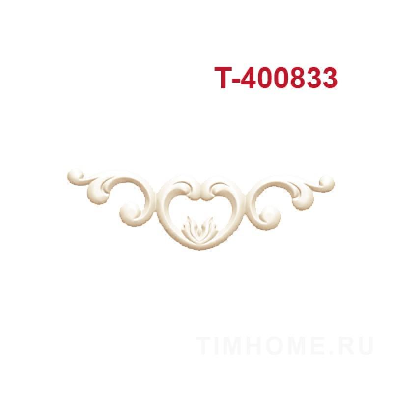 Декор для мягкой мебели T-400833
