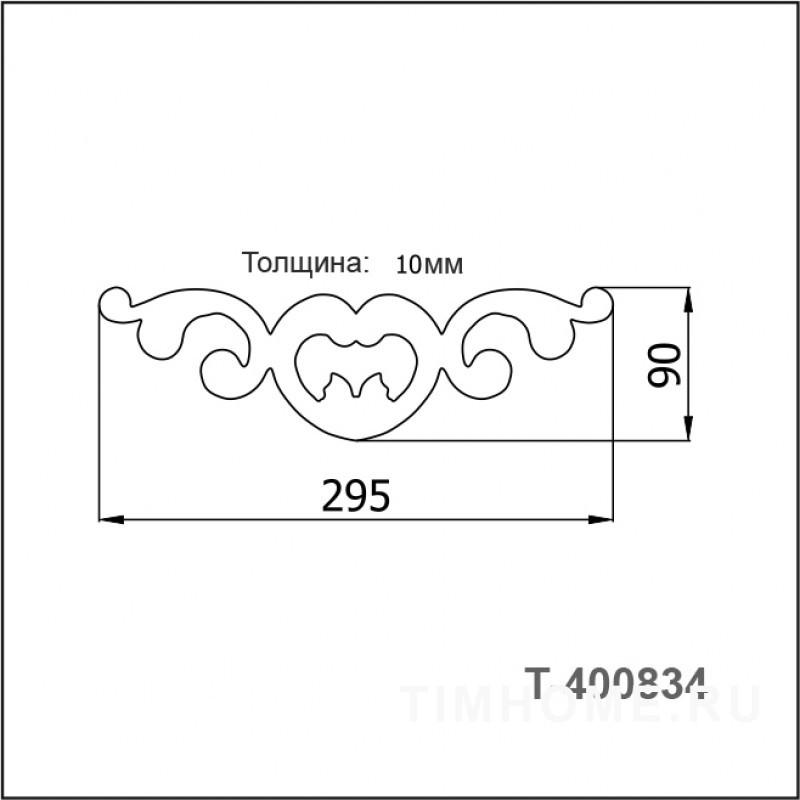 Декор для мягкой мебели T-400834
