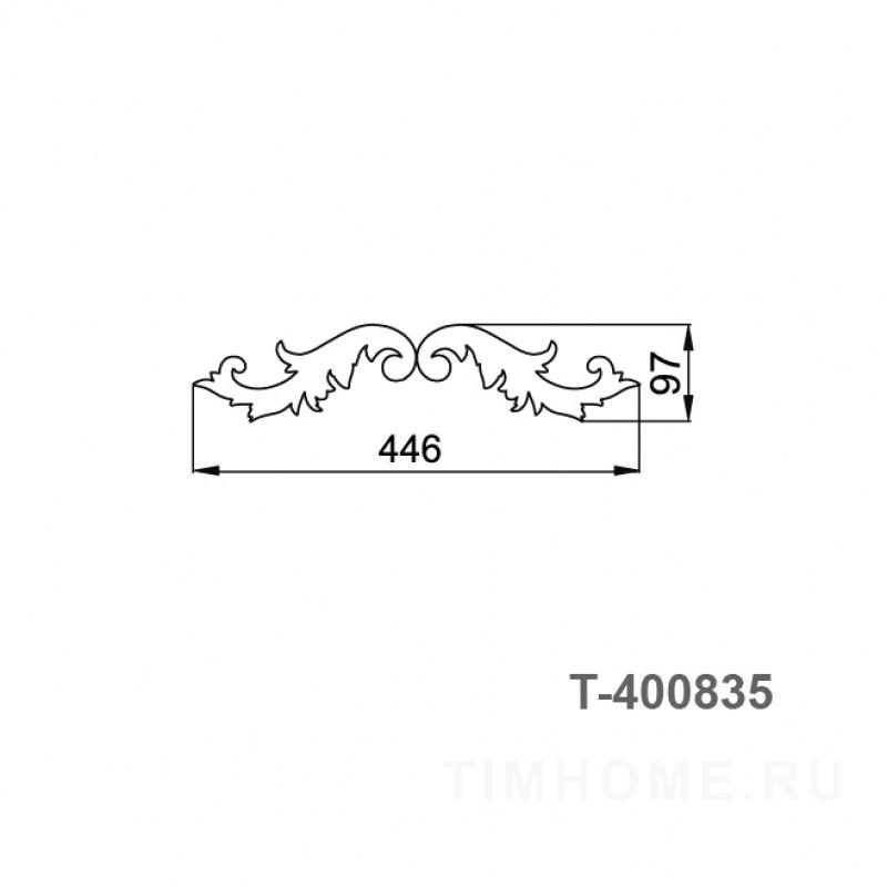 Декор для мягкой мебели T-400835