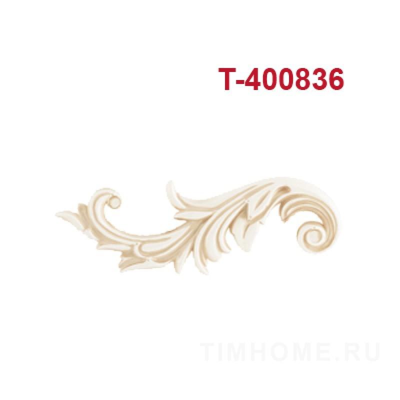 Декор для мягкой мебели T-400836
