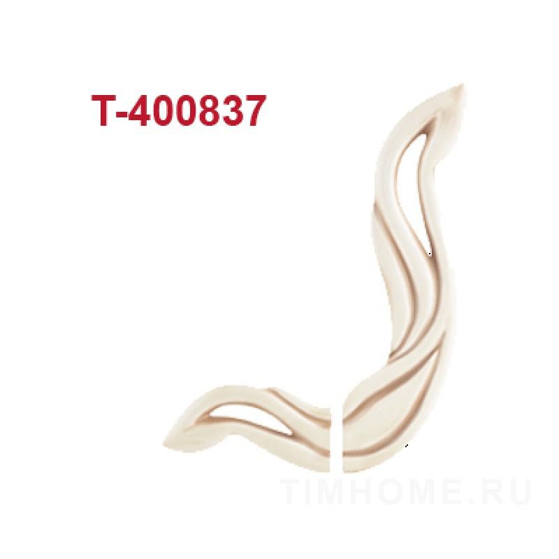 Декор для мягкой мебели T-400837
