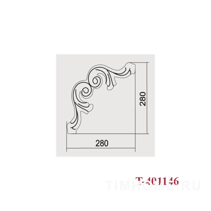 Декор для мягкой мебели T-401146-T-401147; T-401148