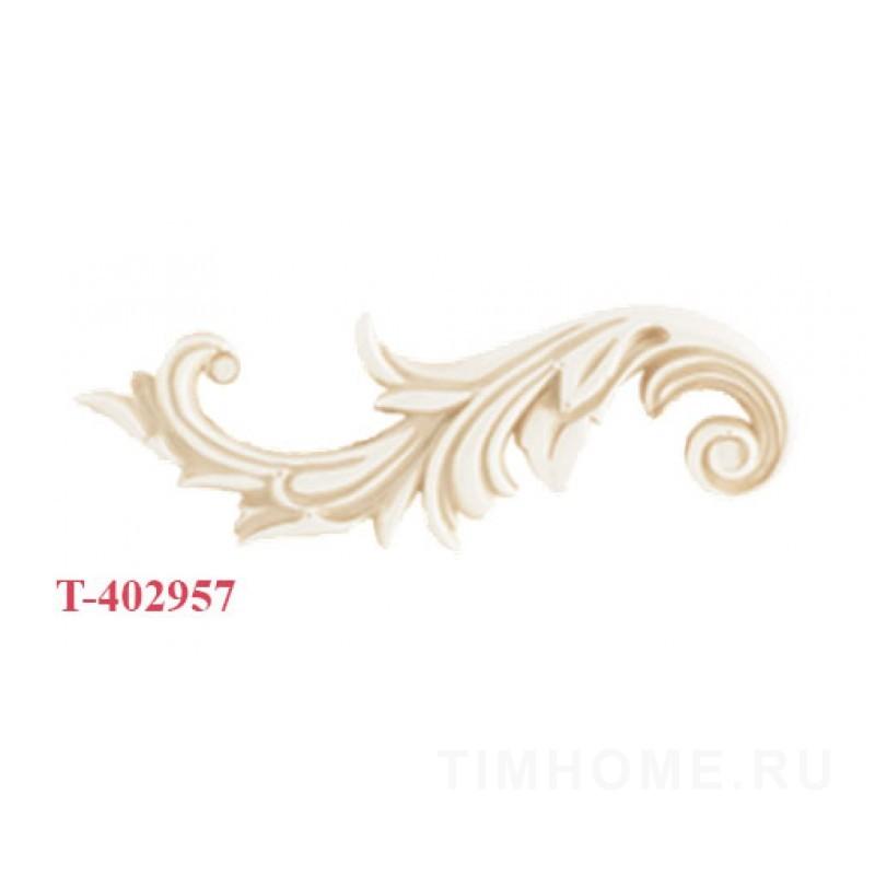 Декор для мягкой мебели T-400089; T-402957