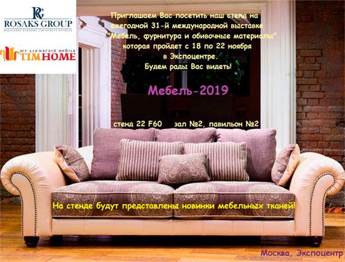 Приглашаем на международную выставку Мебель - 2019